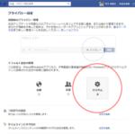 フェイスブックのプライバシー設定はキッチリすべき?