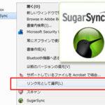 SugarSyncとシンボリックリンクで簡単データ保全