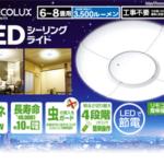 意外なメーカーで現実的となったLED照明機器